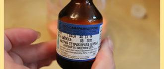 Раствор натрия тетрабоната (буры)