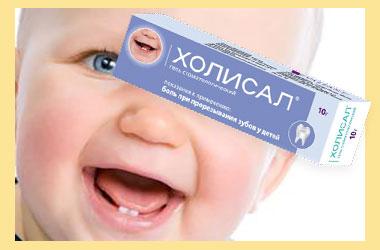 Ребенок с ростущими зубками и гель Холисал