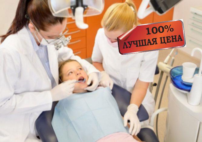 Лечение ребенка в детской стоматологии и надпись лучшая цена