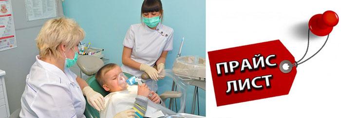 Седация ребенка в стоматологии и прайс-лист