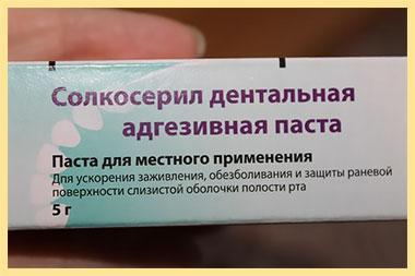 Дентальная адгезивная паста Солкосерил