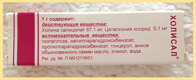 Гель Холисал содержит антисептические вещества