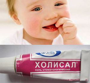 Ребенок чешет зубки и гель Холисал