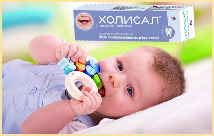 Ребенок чешет зубки игрушкой и гель холисал