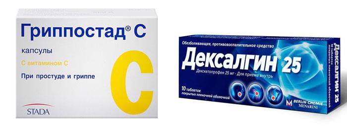 Дексалгин 25 и гриппостад С