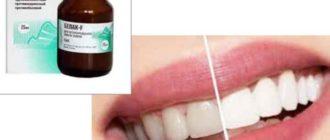 - безопасность средства для дентина и пародонтальной ткани;